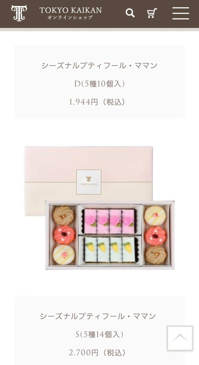 test ツイッターメディア - 東京會舘のお菓子とても良かった!可愛いしクッキーはたくさん入ってて小分けになってるから差し入れにもおすすめ https://t.co/f6CfsZ4W0r