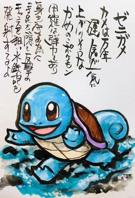 ポケモン ゼニガメ イラスト