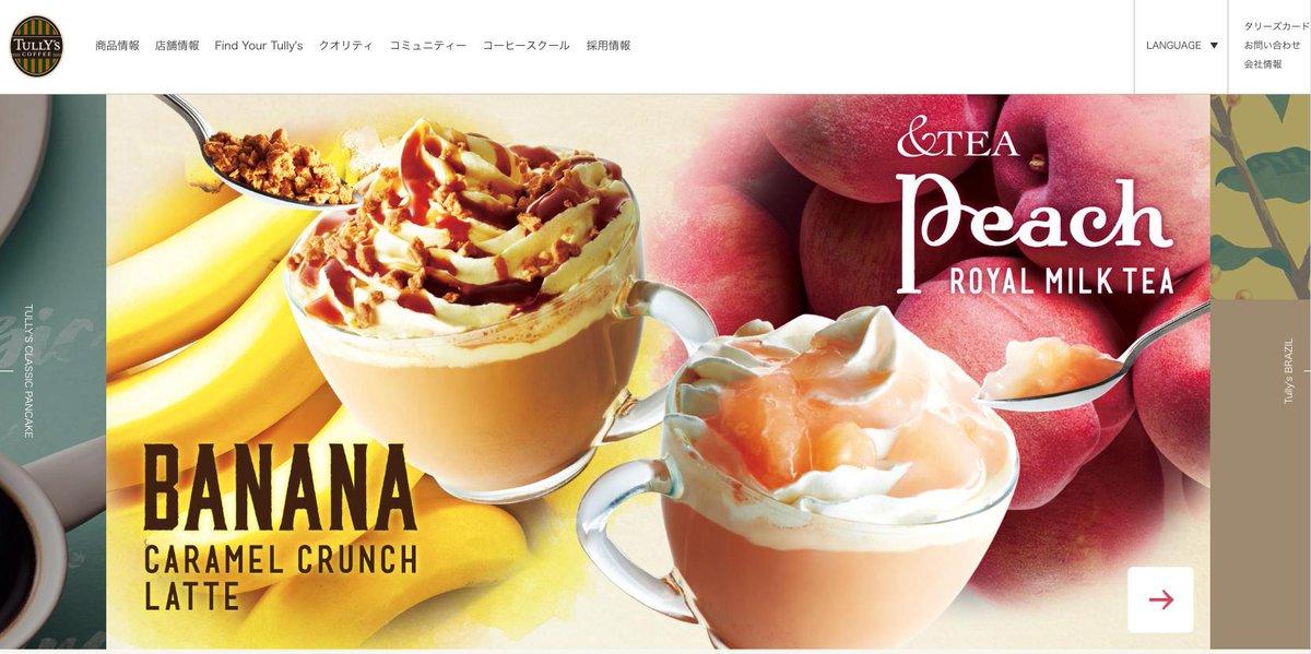 test ツイッターメディア - スターバックス コーヒーやドトールコーヒー、上島珈琲店に続きタリーズコーヒーも値上げへ。全32種類の価格を改定 https://t.co/zGSnX0MTxp https://t.co/DMtyoEqOaO