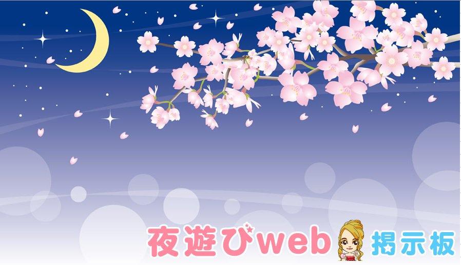 夜遊びweb 関西