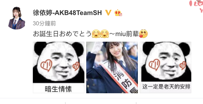 Miu,  said Happy Birthday to you on her weibo.