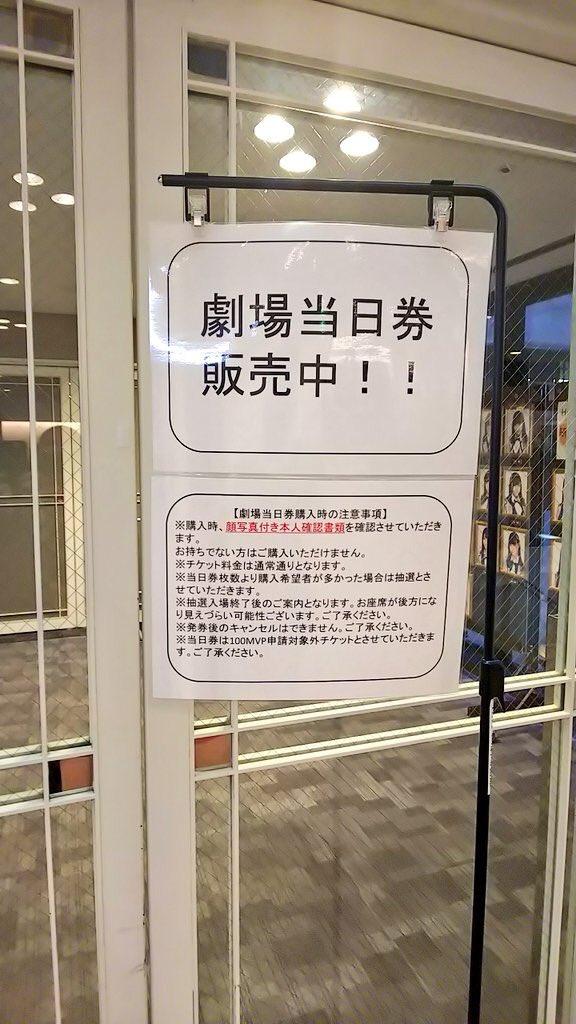 【悲報】HKT48がとうとう劇場当日券の販売開始をしてしまうwww