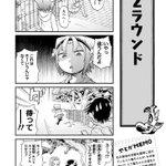 190404-20名古屋漫画 八十亀ちゃんかんさつにっきアニメ版テレビ愛知1話終了 #八十亀ちゃん
