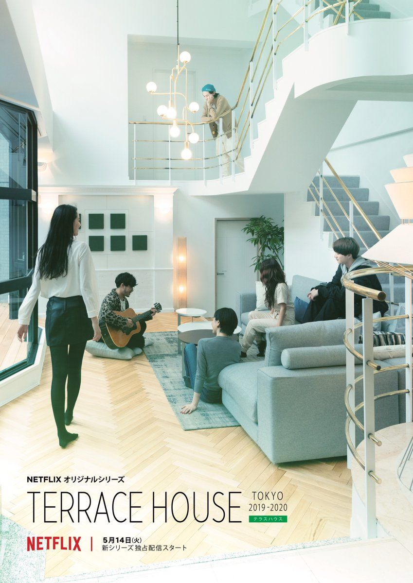 test ツイッターメディア - 「TERRACE HOUSE TOKYO 2019-2020」  2019年5月14日(火)Netflixにて先行配信START! FOD : 6月11日(火)配信予定 /  地上波 :  7月放送予定 #TERRACEHOUSE #テラスハウス https://t.co/FELu2DEf7W