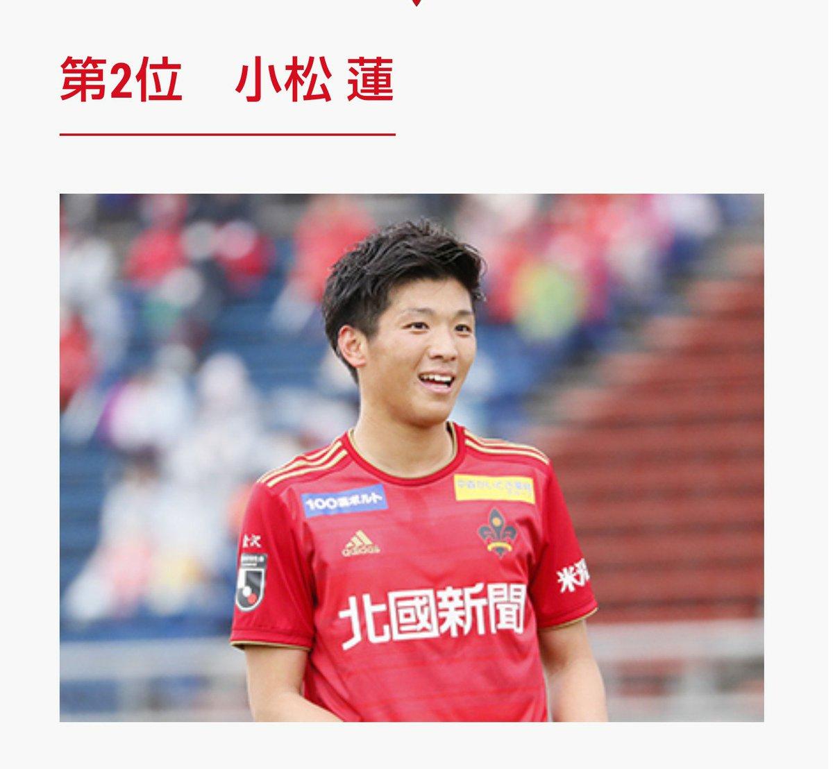 RT @hossy_0520: 【2019ツエーゲン金沢総選挙】 松本山雅FCより期限付移籍で今季加入した「小松...