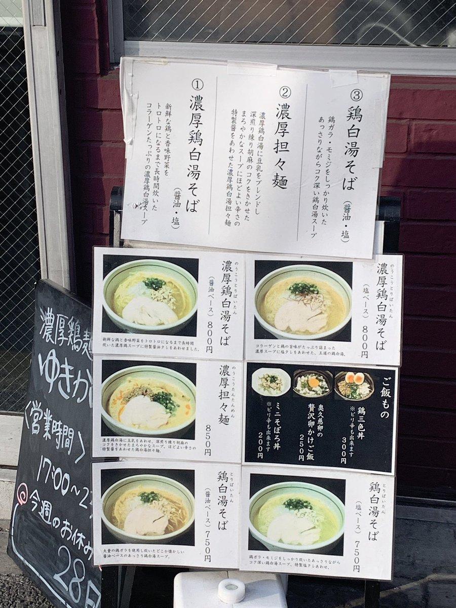 test ツイッターメディア - 三ノ輪駅でてすぐのところにまた新しいラーメン屋が出来てた 鶏白湯だし絶対行かなきゃ https://t.co/fiWDdprJ1s