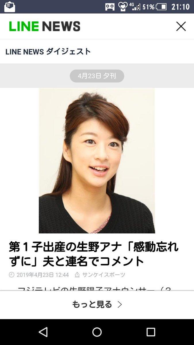 test ツイッターメディア - わ~い🙌 生野アナ、女の子産みはったんや~! おめでと~👏👏👏  早く 正直さんぽ🚶に戻ってきて~>ω< https://t.co/s3SX4itNPH