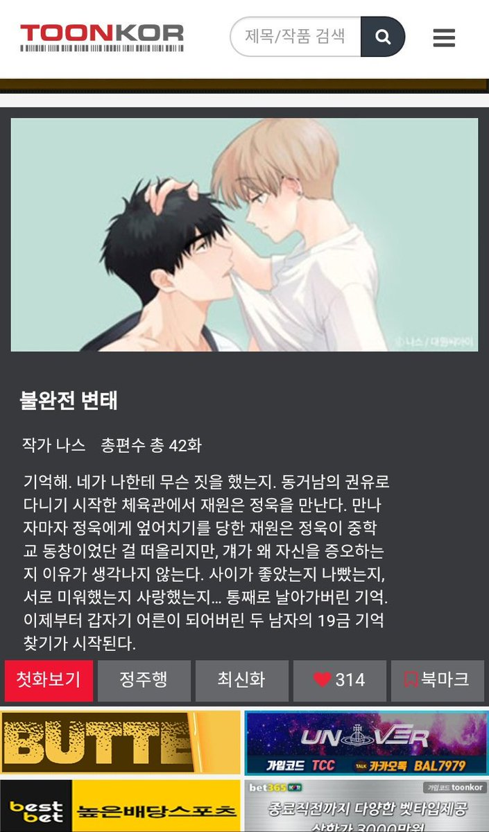 test Twitter Media - I really want to read this manga because it's so look like chanbaek omg but I can't find in mangago 😢😢😢😢 I hope anyone can help me.  #BL #Manga #Yaoi #webtoons https://t.co/7VhjEoevef https://t.co/Si2UnhxZXq