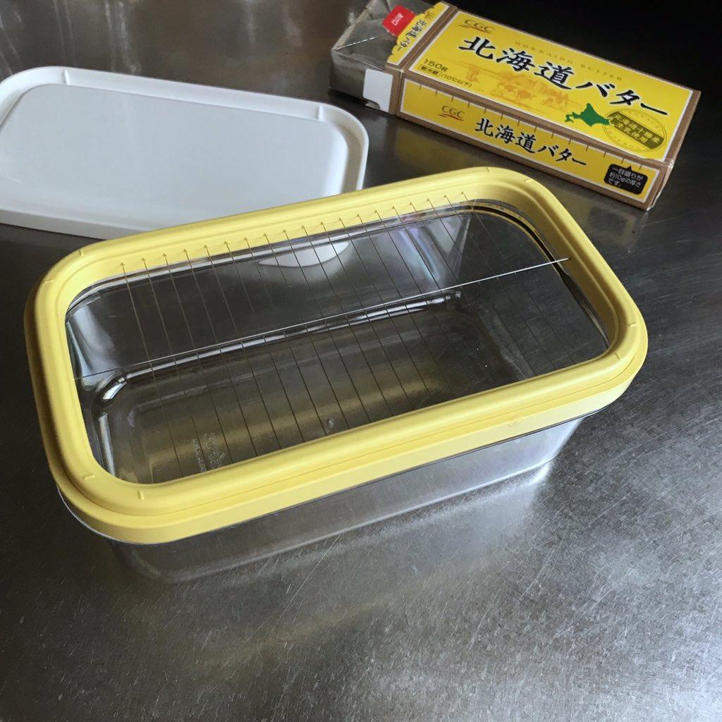 バター ケース ニトリ