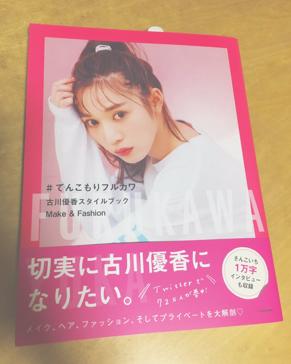 古川優香 スタイルブック 本屋