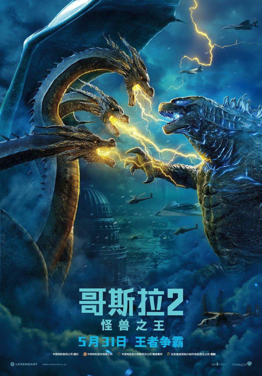 test Twitter Media - Godzilla battles Ghidorah in a new international poster for #GodzillaMovie. https://t.co/bgB87Zc2wn
