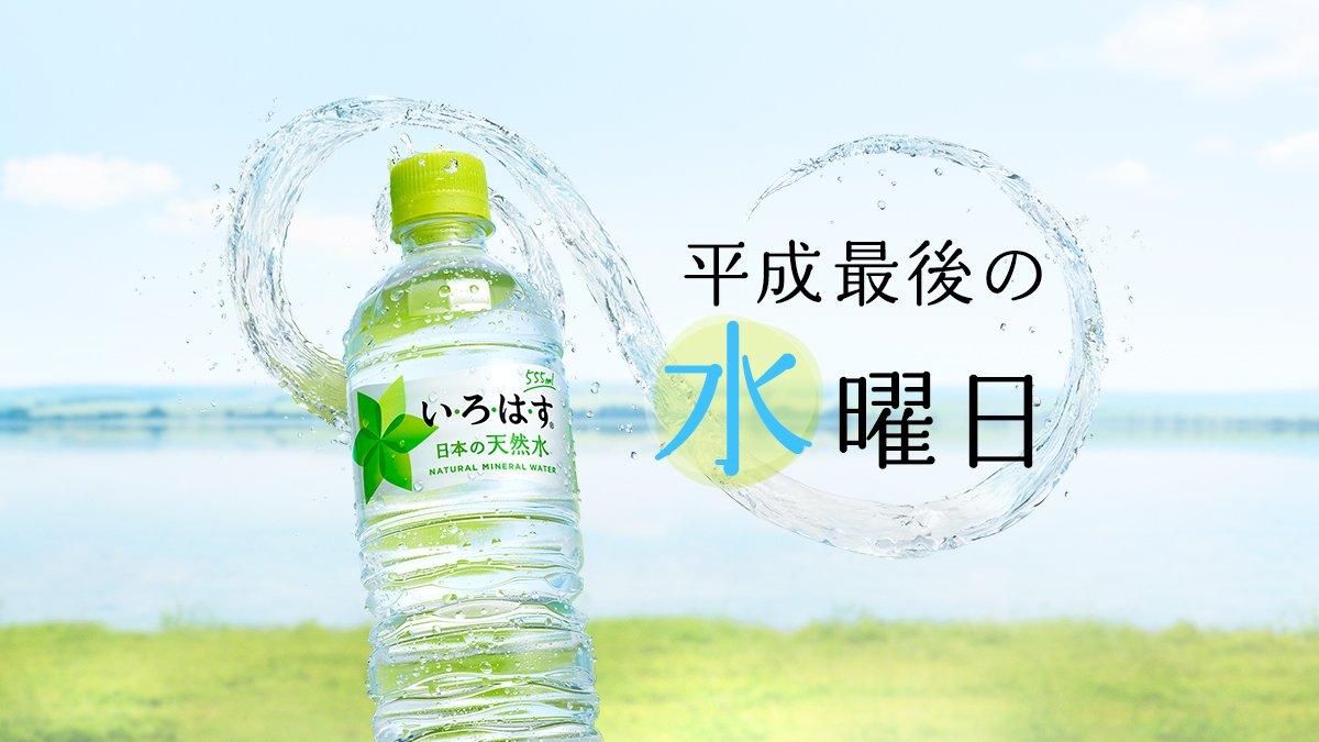 RT @ILOHAS: 平成最後の「みず」曜日!   今日は、い・ろ・は・すの天然水で #いろはすいようび...