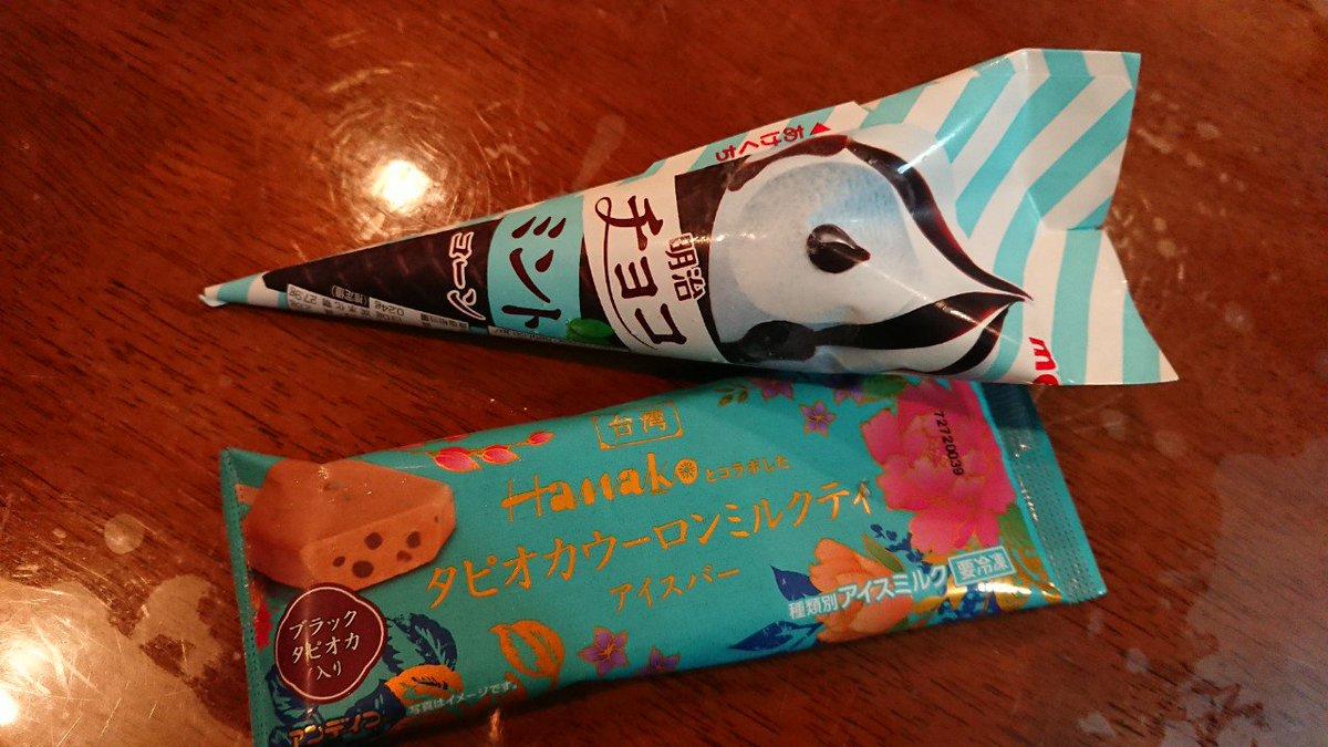 test ツイッターメディア - チョコミントうまー(*´ω`*)チョコ少なくて私的にすごく嬉しい https://t.co/Me2uCa2Kap
