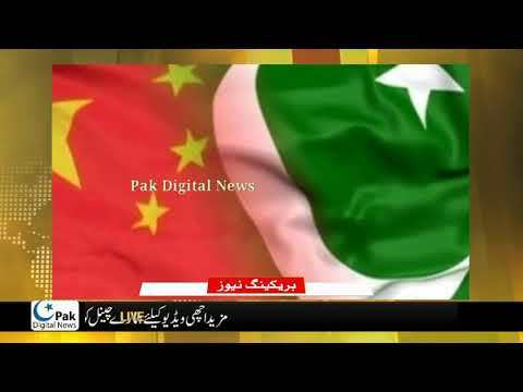 test Twitter Media - Abdul Razak Dawood says Pakistan will sign a Free Trade Agreement with China Click Here to Watch https://t.co/j3p8Kqh5H9 , #WelcomeKingKhan #ElectionResults #ElectionPakistan2018 https://t.co/2vIWC1Rkna