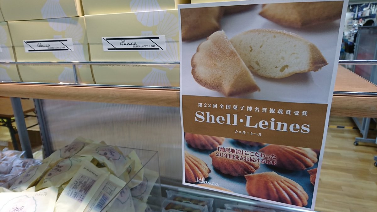 test ツイッターメディア - これはね、正直三重のお菓子で一番おいしいと思ってる  「シェルレーヌ」  ここぞと言うときのお土産には絶対これ買ってる https://t.co/DFwRta0T1H