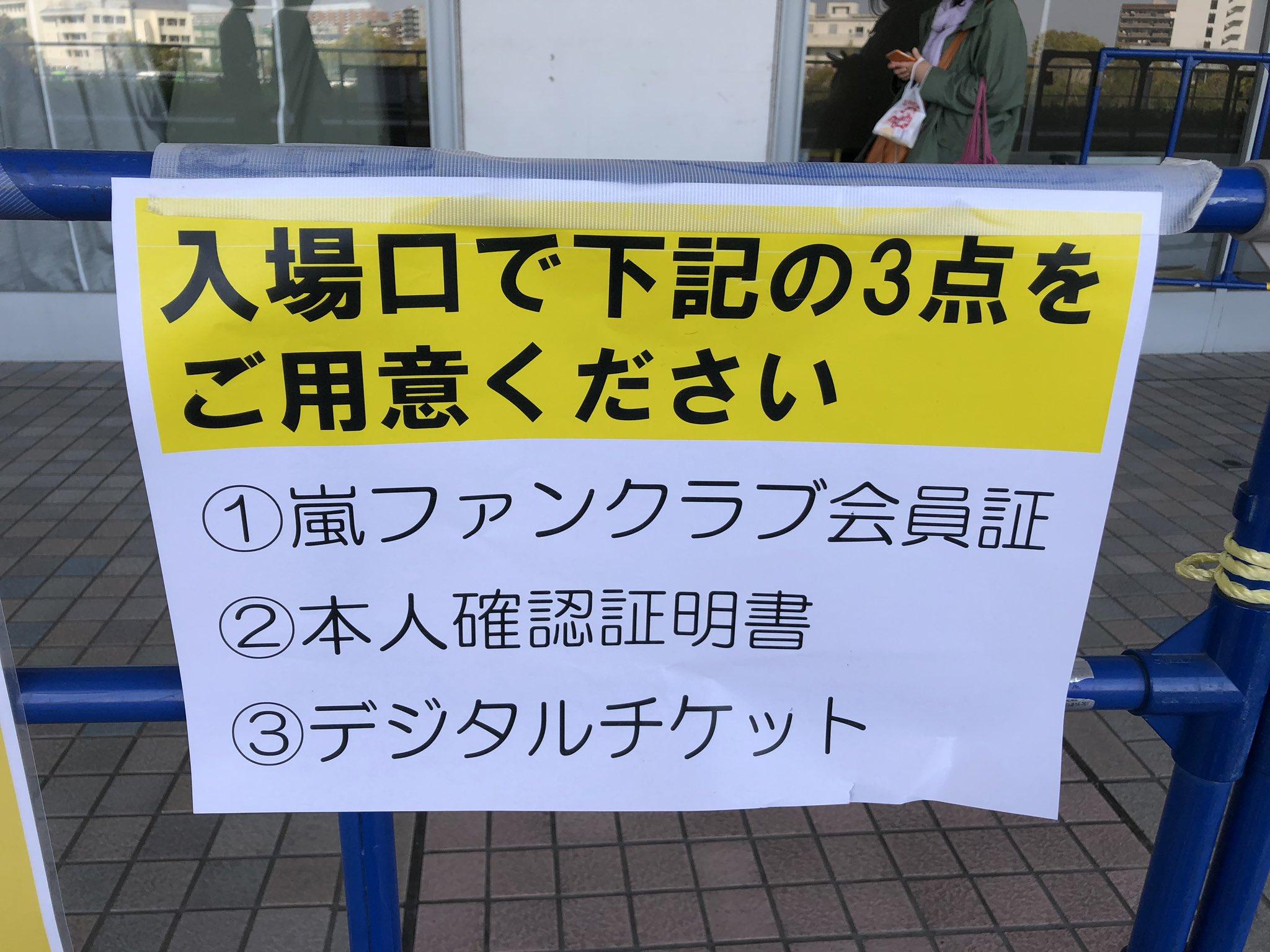 嵐 名古屋