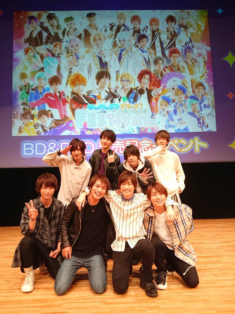 test ツイッターメディア - 『あんステフェスティバル』BD/DVD発売記念イベント大阪が終了しました! ご来場いただいた皆様、誠にありがとうございました。  これからもあんステの応援をよろしくお願いいたします。 https://t.co/YNn7lYQfAP