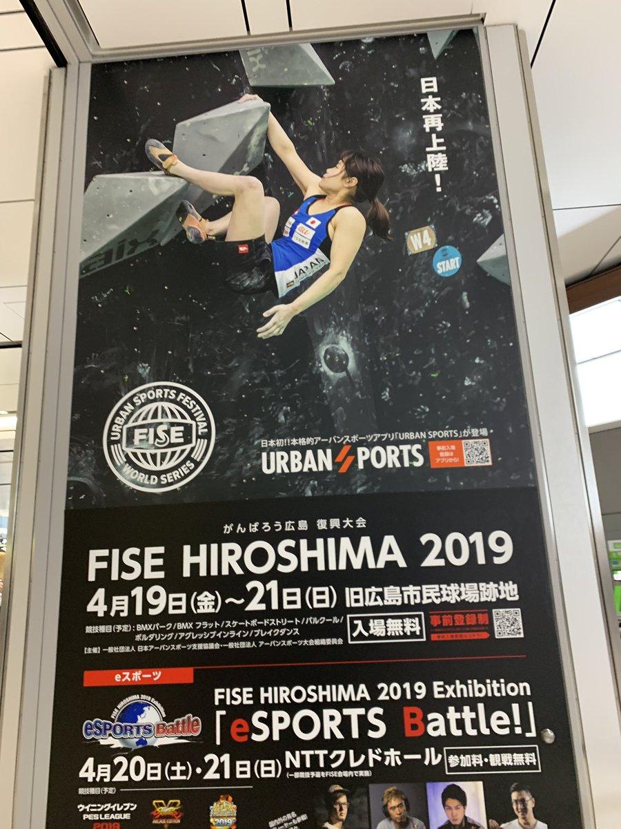 test ツイッターメディア - 広島駅にてFISEの広告発見 僕が始めた当初はこんなに大きな パルクールの大会日本ではやっていなくて、パルクールが本当に浸透してきてるんだなーって嬉しくなる 昔からの仲間もたくさん出るし頑張ってほしい! 俺も出たいけどね笑 頑張れよー!!!!Z https://t.co/yslIplxhhr