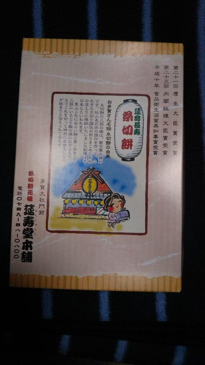 test ツイッターメディア - 多賀大社の名物、糸切餅😆 大好きなんだよね❗️ https://t.co/f9XGvM8MlG
