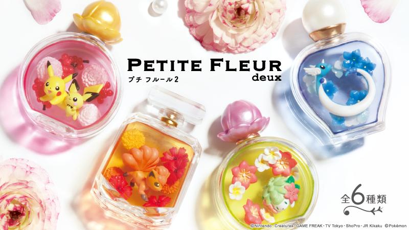 test ツイッターメディア - リーメントから、香水瓶型の容器に入ったハーバリウム風フィギュアの第2弾、「ポケットモンスター PETITE FLEUR deux」が登場! ポケモンたちとお花のかわいい世界が広がっているよ。https://t.co/eJF1K8YZuk #ポケモン #グッズ https://t.co/XbjF7aeJWE