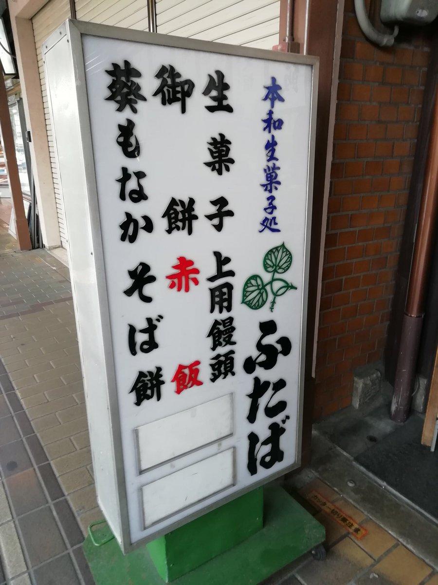 test ツイッターメディア - 出町ふたばの豆餅を鴨川デルタで食う https://t.co/l6EmXK0Sf1