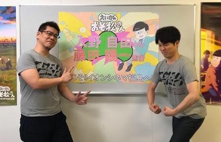 test ツイッターメディア - 【藤田監督・ # 入野自由 さん 4.14(日)舞台挨拶②】 「 # えいがのおそ松さん 」本日2回目の舞台挨拶は、イオンシネマ福島にお伺いしました。 こちらでも、可愛い手描きボードでお迎え頂き、ありがとうございます!ご来場頂きました皆さま、ありがとうございました! https://t.co/fU3MRVYOmq