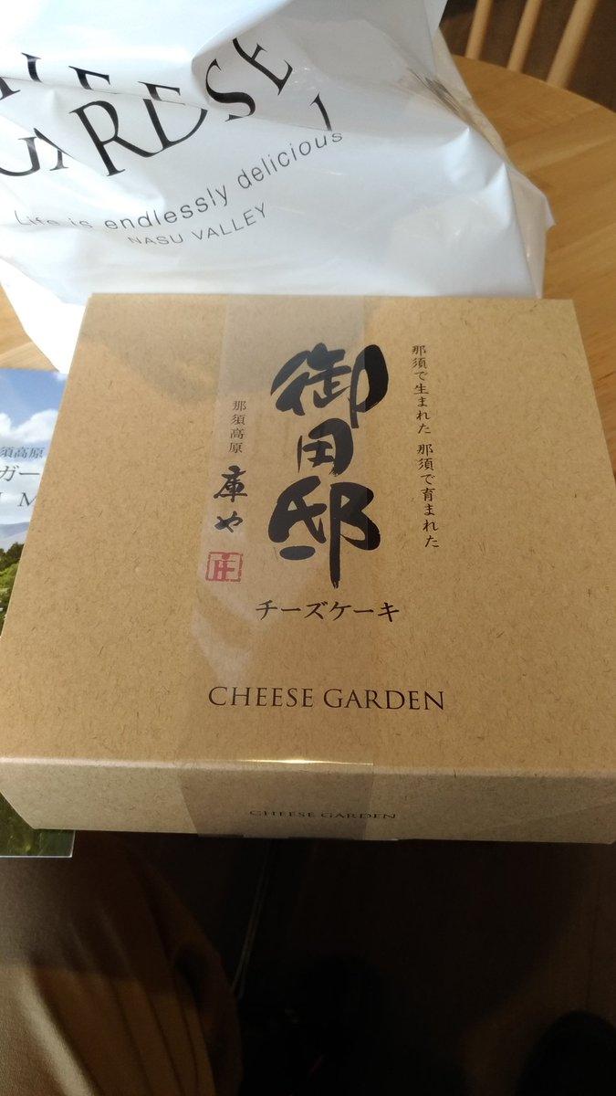 test ツイッターメディア - チーズガーデンで御用邸チーズケーキ購入 https://t.co/txIIihYTGg