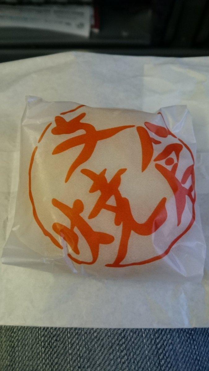 test ツイッターメディア - 仙台のお土産、支倉焼は賞味期限の関係で無理でした。美味しい https://t.co/VCD75UpSOK