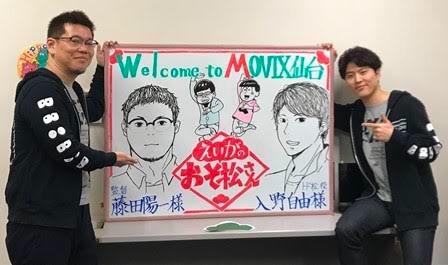 test ツイッターメディア - 【藤田監督・ # 入野自由 さん 4.14(日)舞台挨拶①】 「# えいがのおそ松さん 」本日1回目の舞台挨拶、MOVIX仙台の写真をお届けします!素敵な手描きボードで、歓迎を頂きました!ありがとうございます!ご来場頂きました皆さま、ありがとうございました! https://t.co/5ZHxRC0v7n