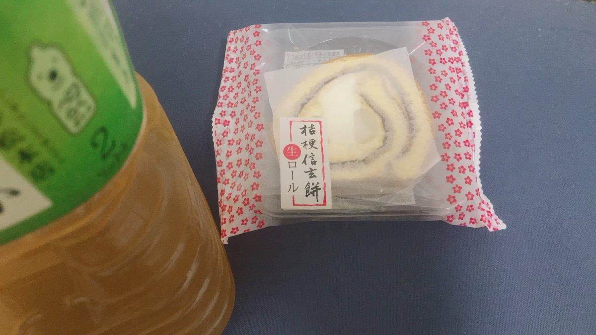 test ツイッターメディア - 地元で買ってきた 桔梗信玄餅 生ロールを食す https://t.co/truUfQ82n8