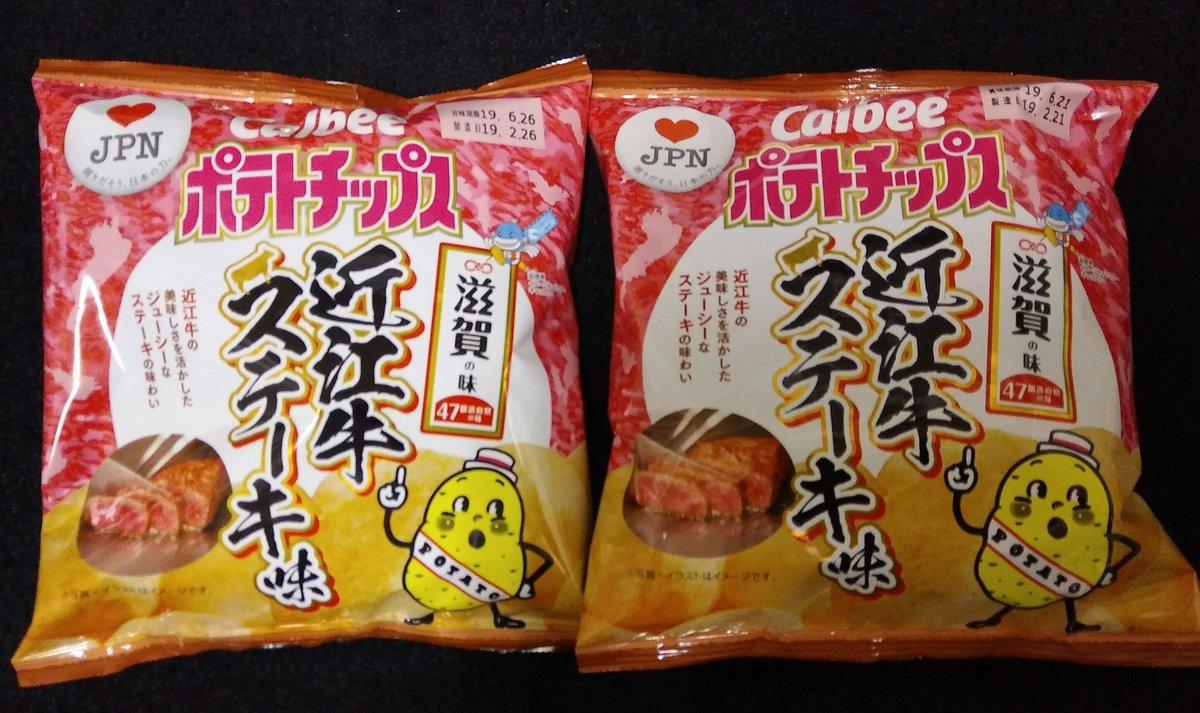 test ツイッターメディア - 大近江展では大好きな糸切餅を購入!ここ滋賀に行ったら近江牛ステーキ味のポテチが売ってたのでお買い上げしちゃいました♪ https://t.co/hmuIsuhQLL