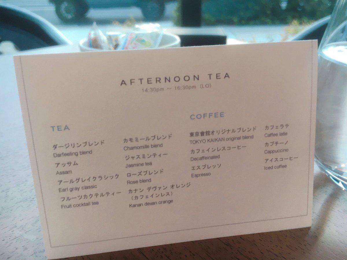 test ツイッターメディア - 久々の友人と アフタヌーンティー @東京會舘 ロッシニテラス  景色も ホスピタリティも 甘いしょっぱいの塩梅も 飲み物も  全てが素晴らしかった(*´꒳`*)  #アフタヌーンティー #東京會舘 #ロッシニテラス https://t.co/R63in5tA0u