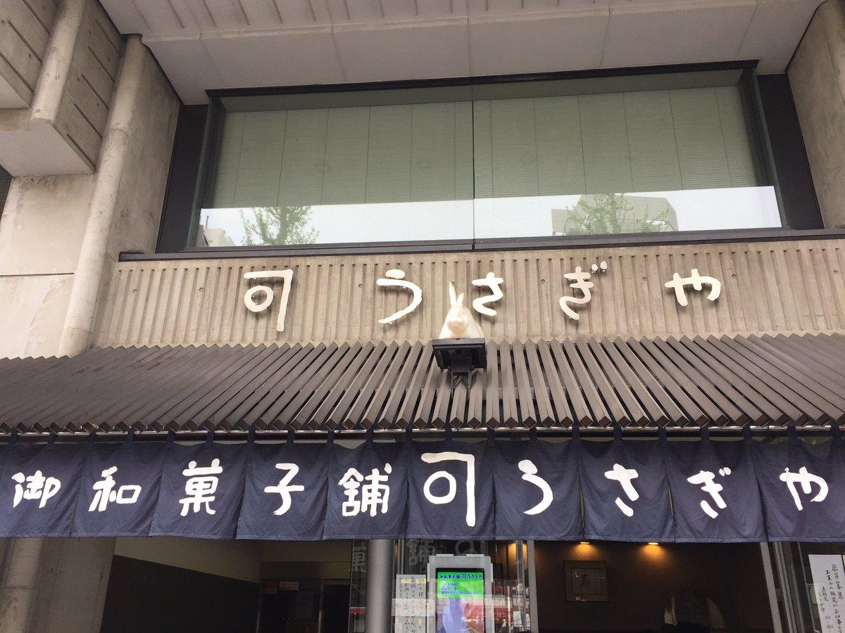 test ツイッターメディア - 原宿の豆大福の「瑞穂」さんが おやすみだったので 急遽、上野の「うさぎや」さん のどら焼きを買いに 売り切れてなくてよかった😅 甘さ控え目、あっさりのあんこ ふわふわの生地 新幹線の中でいただきました 一度食べてみて びっくりするから #東京土産 https://t.co/Nu6dg2XN2S