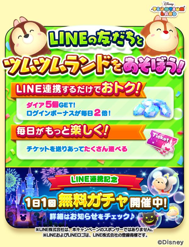 test ツイッターメディア - 『ディズニー ツムツムランド』のLINE公式アカウントを開設しました🎊 ゲーム内からLINE連携をすると、「LINE」を使ったいろんな機能を使用できます🌟 さらに期間中、毎日「1日1回無料ガチャ」を開催❤  LINE公式アカウント:「ディズニー ツムツムランド」で検索  #ツムツムランド #ディズニー #Disney https://t.co/VHNclwPt5o
