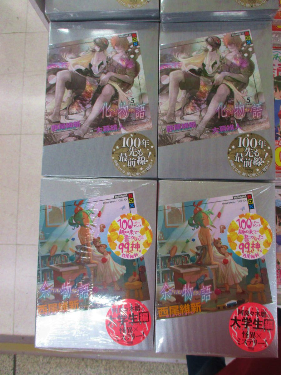 test ツイッターメディア - 【書籍】 #西尾維新 先生の大人気物語シリーズの最新刊『余物語』と原作:西尾維新先生、漫画:大暮維人先生が手掛ける『化物語』5巻の特装版が好評発売中ゲマー!#akiba https://t.co/wKd4I3GNdG