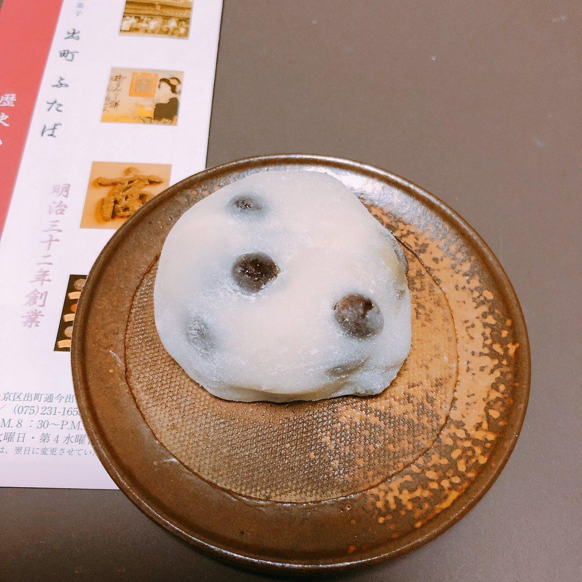 test ツイッターメディア - 閉店ギリギリで大京都展へ行ったら、売り切れだった出町ふたばの豆餅のキャンセル分の販売が始まったところでめっちゃラッキー♪これからいただきます♡ #出町ふたば https://t.co/26BPVRhqLO