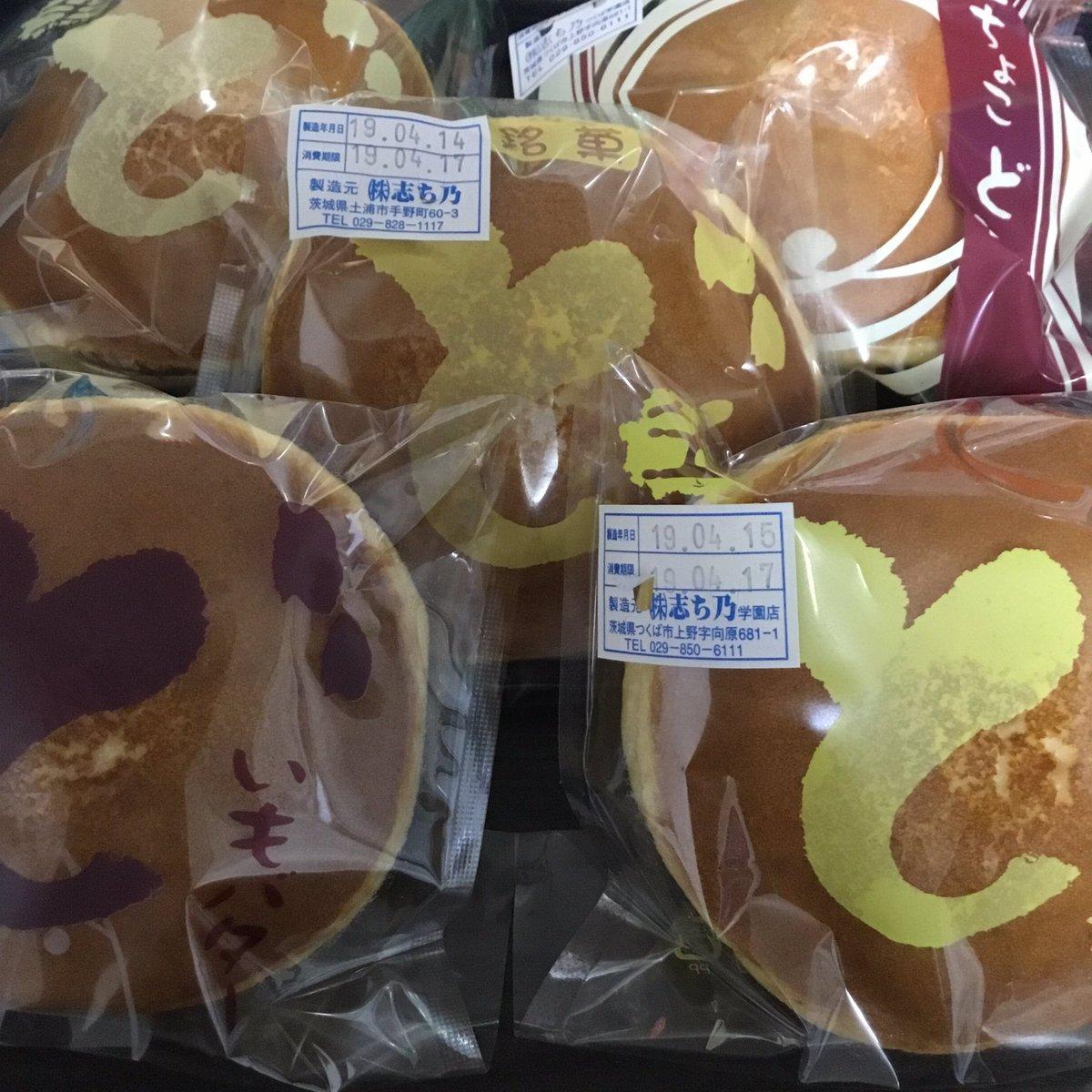 test ツイッターメディア - 駅にどら焼きやさんが出店してて、興奮して買ってきた! モンブラン、ティラミス、生チョコ、栗、芋バター !!! 何このラインナップ!!!(;//́Д/̀/)ハァハァ https://t.co/hayWVXWnSj