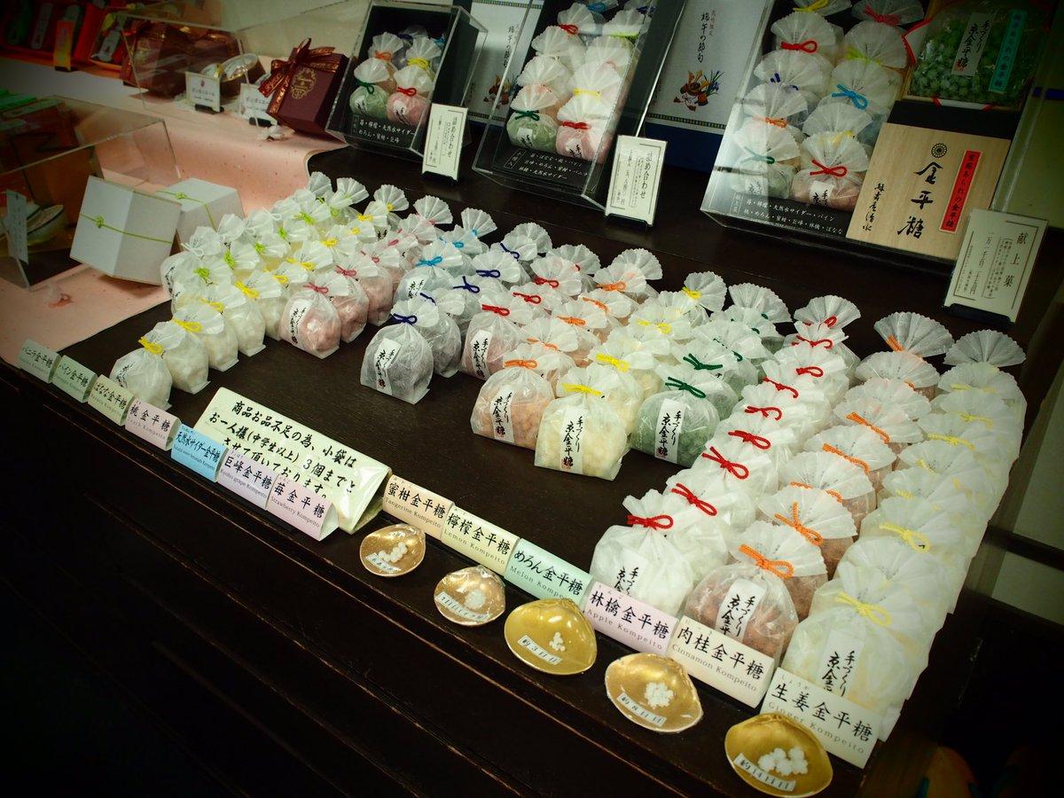 test ツイッターメディア - [旅行れぽ②] 2日目は京都!念願の緑,寿庵清水さんへ✨もう外観からして素敵すぎる(♡´艸`) 中へ入るとスタッフの方が丁寧な説明と試食の案内をして下さりました✨市販の金平糖と違い、1粒で満足できるお味に感動( ˇωˇ ) 今年の輝矢くんへの誕プレが決まりました(*ˊ˘ˋ*)♡ (店内撮影許可頂きました✨) https://t.co/4C2VF3QbsV
