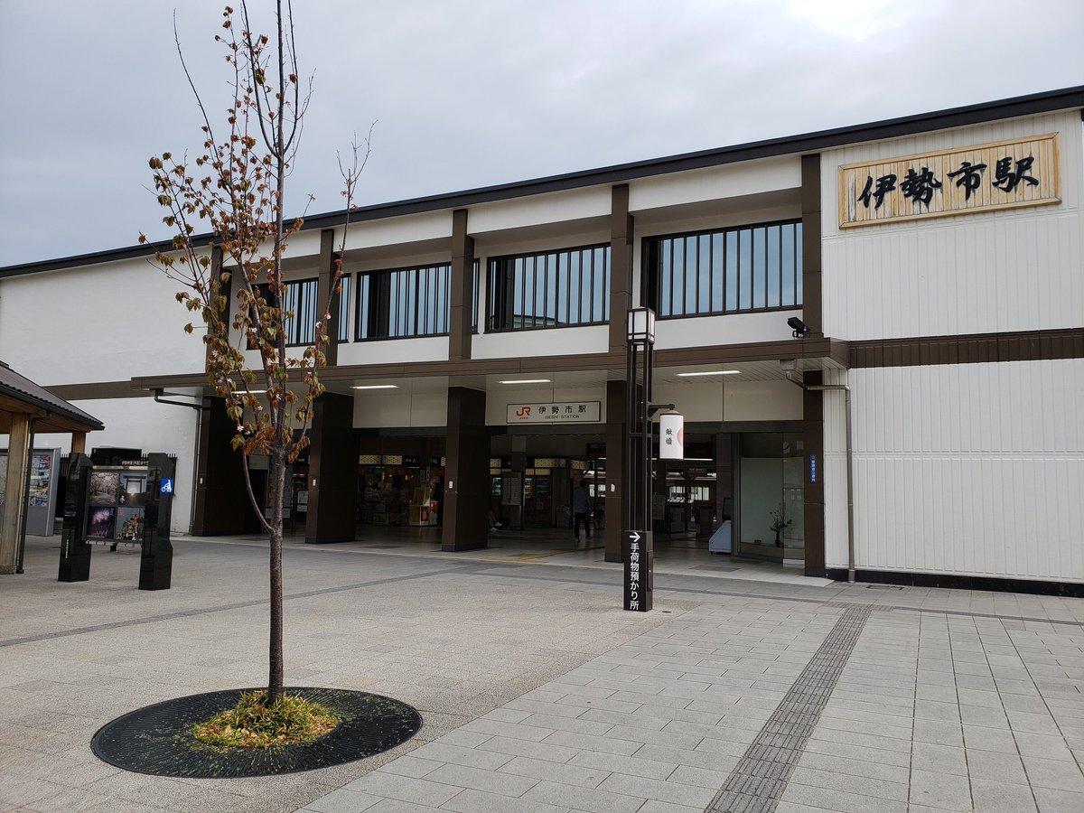 test ツイッターメディア - 旅猿で東野さんと岡村さんがベッキーさんとオープニング登場した伊勢市駅にも行けた*。・+(人*´∀`)+・。*  #旅猿 #東野幸治 #岡村隆史 #ベッキー #伊勢志摩 #東野岡村のプライベートでごめんなさい https://t.co/zypxKdoxJJ