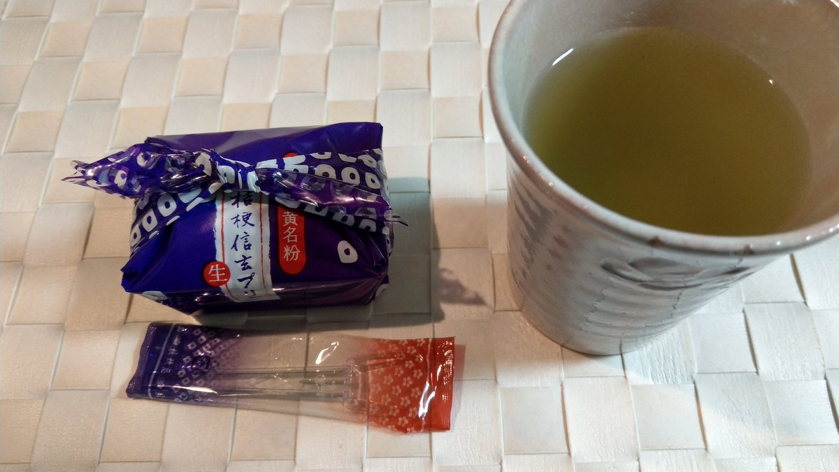 test ツイッターメディア - 山梨土産をいただく。水出し南部茶と桔梗信玄生プリン https://t.co/0ZYmKJGkCL