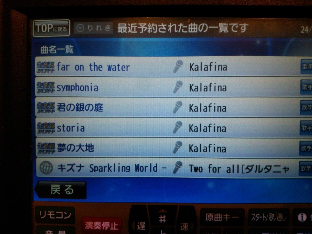 test ツイッターメディア - Kalafinaの低音担当とTwo for allの石原夏織担当と化したよよ https://t.co/TwS76WksqR