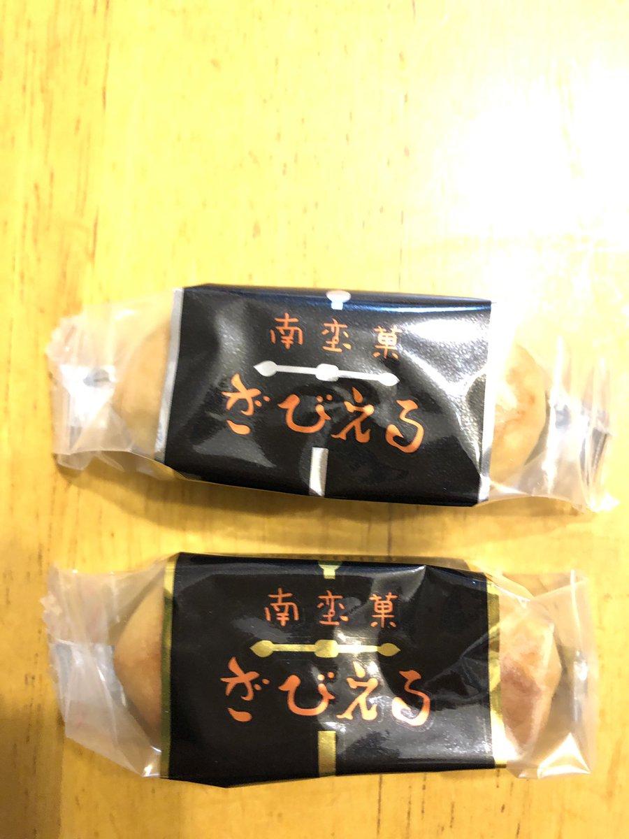 test ツイッターメディア - 大分名物、南蛮菓 「ざびえる」 甘いけど、メッチャ美味しい! それにしても、この箱は気合い入ってるなぁ https://t.co/6Qfpi1PtNU