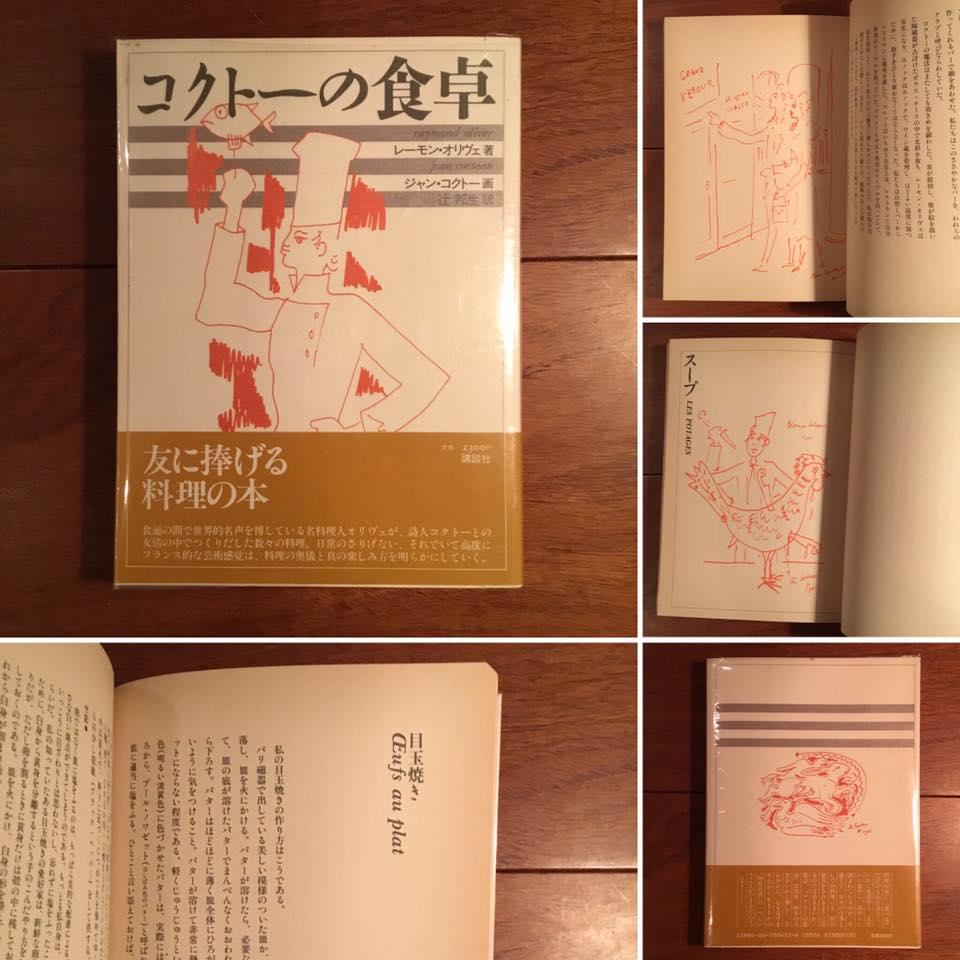 test ツイッターメディア - レーモン・オリヴェは料理の魔術師とも言われたシェフであり、料理評論家としても知られたフランスの国宝的存在と言われています。日本でも東京會舘内に開業されたレストラン〈イル・ド・フランス〉で腕を振るい、その後の東京會舘の味にも影響を与えたのだそうです。 https://t.co/9xr5qyW5Zd