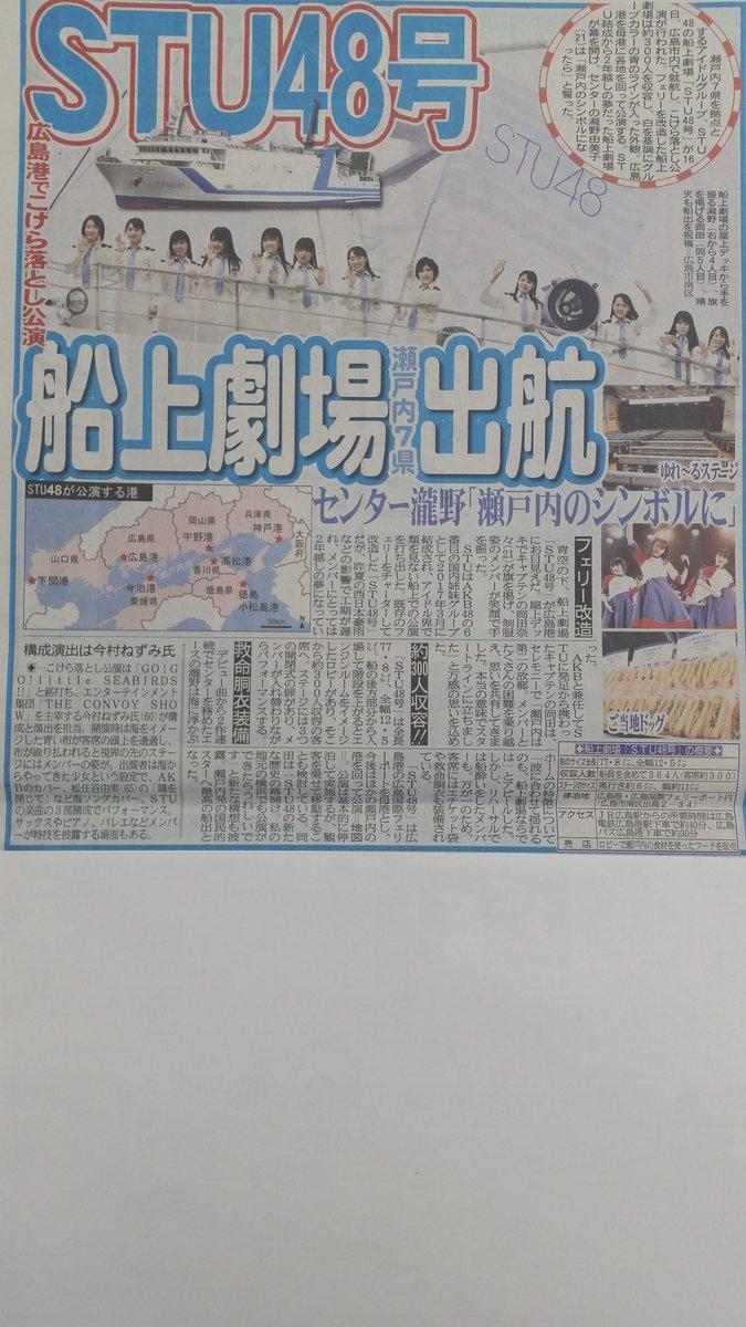STU48の船内公演5,600円 陸上公演3,600円←差額分2000円の付加価値はあるの?