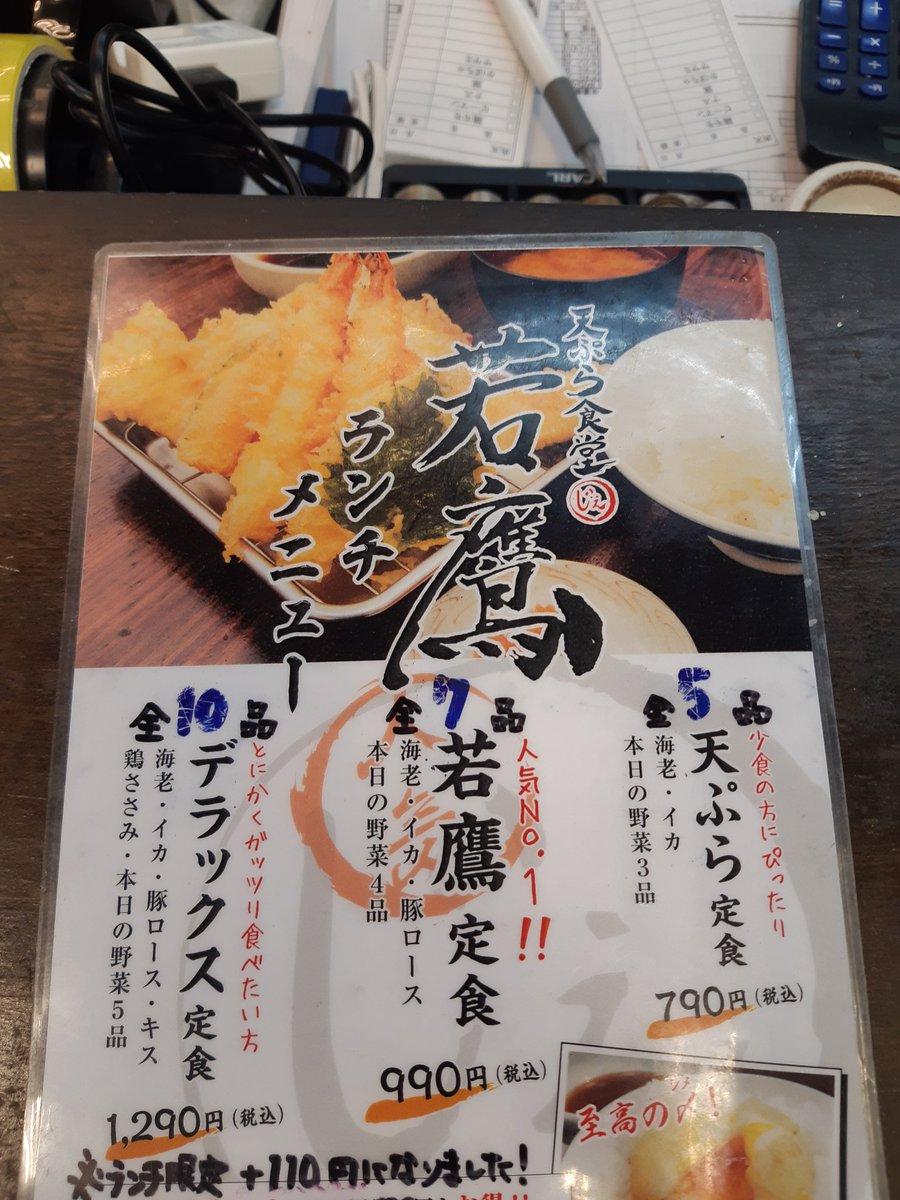 test ツイッターメディア - 昼御飯、静岡の若月! ではなく、東京の若鷹!  たまごの天ぷらがうまい! https://t.co/jbb9lt5Z5t