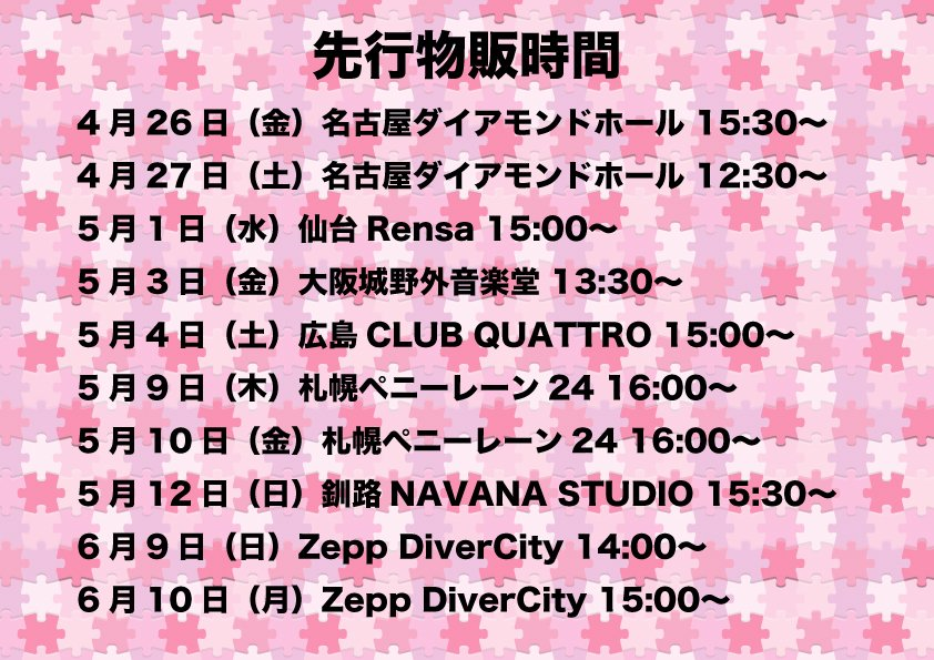 test ツイッターメディア - 「SILENT SIREN LIVE TOUR 2019『31313』〜 サイサイ、結成10年目だってよ 〜 supported by 天下一品」 4/26名古屋公演〜6/10東京公演までの先行物販時間公開!! https://t.co/1kve9O3Svn