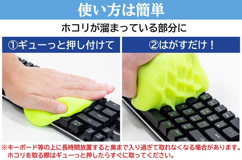 test ツイッターメディア - GW前にキーボード掃除しましょう!『ホコリ吸着ゲルクリーナー』 https://t.co/ybmhQpJguV #上海問屋 #ドスパラ https://t.co/fm0jv5tRGj