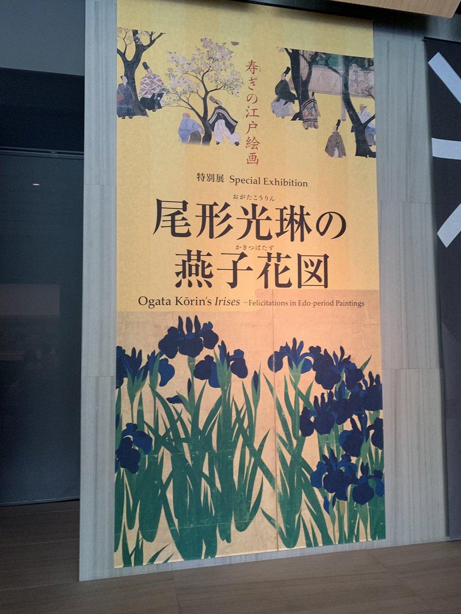 test ツイッターメディア - 渋谷でウロウロ終わって、神宮球場に着いてグッズも買い終わり休憩中です。 今日から俺は展と根津美術館に行ったすごいごちゃ混ぜな日です。尾形光琳の燕子花初めて見れて感激!! https://t.co/x0ZB9mXQxJ