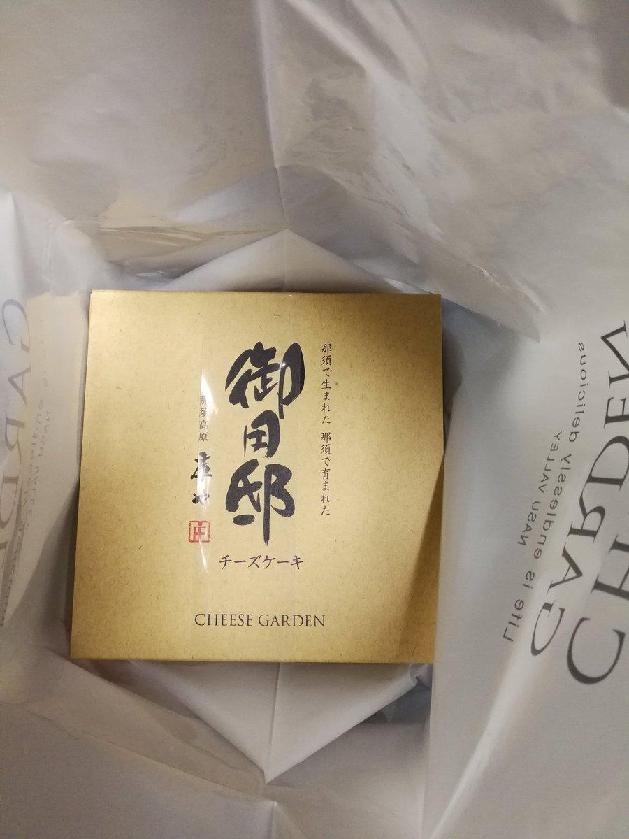 test ツイッターメディア - 御用邸にチーズケーキ美味しい(*´∀`) 桜餡入りは、明日みんなで頂きます(・∀・) https://t.co/1nio7FjWi4