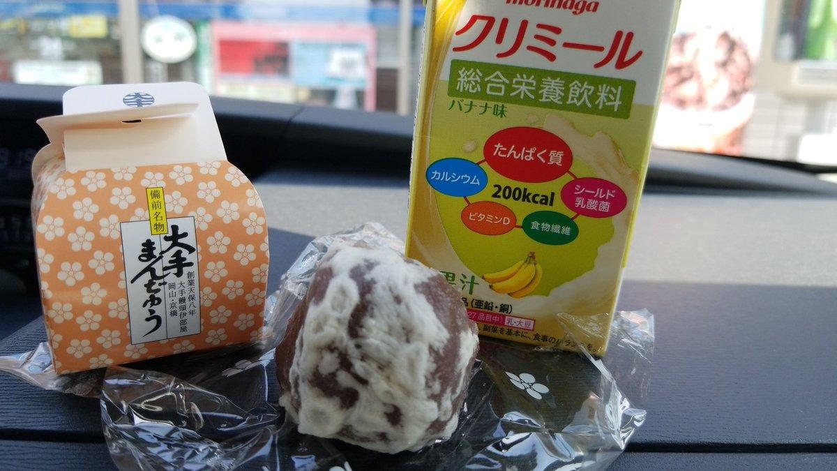 test ツイッターメディア - 今日は 新幹線の中でお友達になった Yちゃんの住む香川県へ  車で行きます。 (混みぐあいにもよるけど 1時間ほどで着きます)  朝食です 写真左側。 これが名物 大手饅頭です。 こしあん好きにはたまりません  私も朝食で 出来たてをいただきます♡  #摂食障害 #拒食症 #摂食障害克服中 https://t.co/Ljg49ISS9i